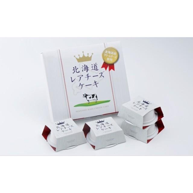 北海道のうまいもん 北海道レアチーズケーキ(4個入り)    【北辰フーズ プチギフト 手土産 デザート 包装紙無し 化粧箱有り 詰め合わせ】