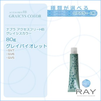 ナプラ アクセスフリーHB グレイシスカラー 1剤 80g GV グレイバイオレット|カラー剤 メール便対応4個まで