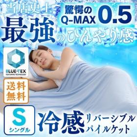 タオルケット シングル ひんやり 夏 ケット 接触冷感 パイルケット QMAX0.5 接触冷感 やわらかパイルケット リバーシブル 65410102・65410105