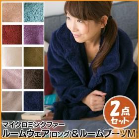 着る毛布 ルームブーツ 同色2点セットマイクロミンクファルームウェアロング×ルームブーツM 新生活 新生活応援