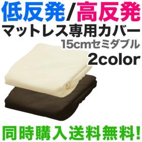 マットレス本体と同時購入で 送料無料 低反発マットレス 15cmセミダブル専用洗い換えカバー