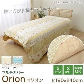ベッドスプレッド マルチカバー オリオン 190×240cm ベッド カバー ※北海道・沖縄・離島+1650円