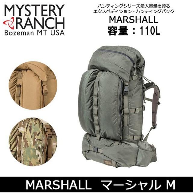 【日本正規品】ミステリーランチ MysteryRanch マーシャル M MARSHALL M 19761117 【カバン】 バックパック