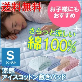 在庫処分特価 敷きパッド 綿100% 涼感アイスコットン敷パッド シングル mofua natural 冷感 敷パッド ひんやり 敷パッド 夏 寝具