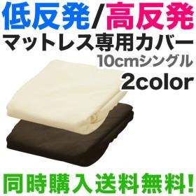 マットレス本体と同時購入で 送料無料 マットレス用カバー スペアカバー シングル 高反発マットレス 10cm
