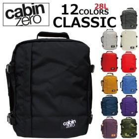 CABIN ZERO キャビンゼロ CLASSIC 28L ULTRA LIGHT CABIN BAG リュック リュックサック バックパック バッグ 旅行用 ミニ メンズ レディース CZ08