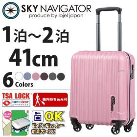 スーツケース キャリーケース スカイナビゲーター TSAロック搭載 ハードキャリー 4輪 25L 1日 2日用 41cm SK-0722-41 全6カラー