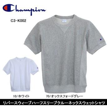 Champion/チャンピオン シャツ リバースウィーブ ハーフスリーブ クルーネック スウェットシャツ C3-K002 【服】チャンピオン メンズ
