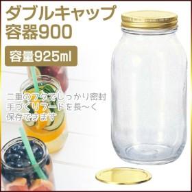 ダブルキャップ容器900  ジャー サラダ 容器 ストッカー 調味料入れ 保存ビン 二重の蓋でしっかり密封  /ダブルキャップ容器900