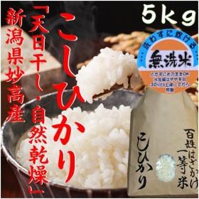 自然乾燥「百姓はざかけ一等米」5kg(無洗米)令和元年 天日干し乾燥コシヒカリ5kg 高級米