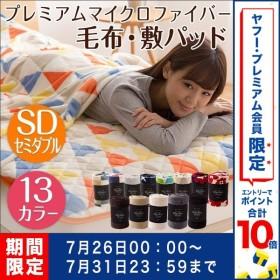 毛布 敷きパッド セミダブル 単品 マイクロファイバー毛布 mofua モフア 低ホルム 丸洗い 静電気防止 ブランケット かわいい 送料無料