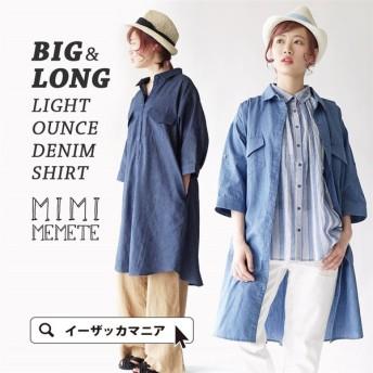シャツ ワンピース レディース デニム シャツ 体型カバー 羽織 大きいサイズ ビッグシャツ トップス 膝丈 ひざ丈 薄手 綿 コットン
