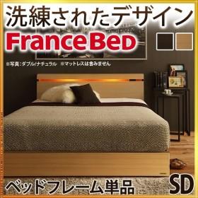 フランスベッド セミダブル ライト・棚付きベッド 〔クレイグ〕 収納なし セミダブル ベッドフレームのみ フレーム