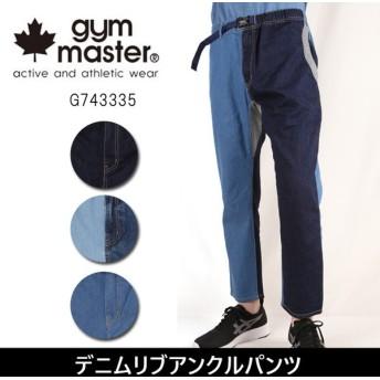 ジムマスター gym master デニムリブアンクルパンツ G743335 【服】 デニム リブ クライミング