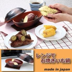 電子レンジで石焼きいも鍋 天然石使用 日本製