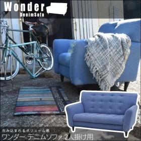 Wonder ワンダー デニムソファ 2人掛け用 座ったときに感じるボリューム感はとても心地よい