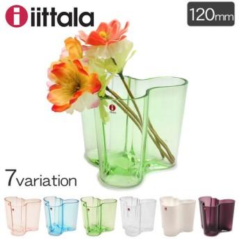 イッタラ IITTALA アルヴァ・アアルト フラワーベース 120mm 花瓶 キッチン用品