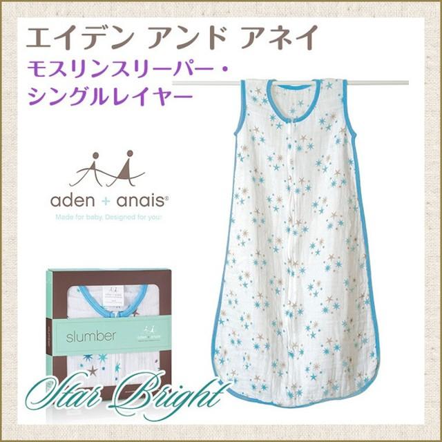 エイデンアンドアネイ 日本正規代理店商品 モスリンスリーパー・シングルレイヤー/star bright-blue stars