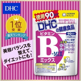 dhc サプリ ビタミン 【メーカー直販】ビタミンBミックス 徳用90日分 | サプリメント