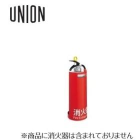 UNION 床置消火器ボックス[アルジャン] UFB-3F-2900H-RED