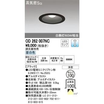 オーデリック OD262007NC(ランプ別梱包) ダウンライト LED 昼白色 埋込穴100 ブラック 調光器別売