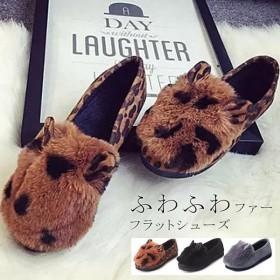 ファー付き  シューズ ふわふわ モコモコ ペタンコ靴 フラット安定感 疲れにくい 暖かさ抜群 ボリューム
