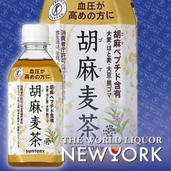 お酒 (2ケースまで1個口発送)サントリー 胡麻麦茶 350ml(1ケース/24本入り)