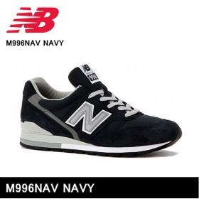 ニューバランス new balance スニーカー M996NAV NAVY  メンズ レディース 日本正規品 Made in USA アメリカ