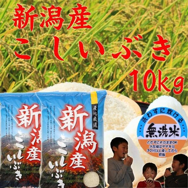 無洗米10kg 新潟産こしいぶき10kg 5kg×2袋 30年産 2018 美味しいお米 無洗米10kg 5kg×2袋 新潟県産