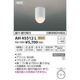 コイズミ照明 AH45512L 小型シーリング 天井直付・壁付取付 LED一体型 電球色 白熱球60W相当