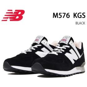 ニューバランス new balance スニーカー M576 KGS BLACK 【靴】メンズ 日本正規品