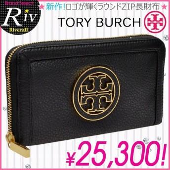 トリーバーチTORY BURCH財布 サイフ 長財布 新作 TORY BURCH 31129020 アウトレット レディース