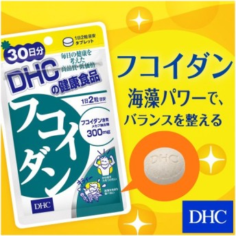 dhc サプリ 【メーカー直販】 フコイダン 30日分   サプリメント