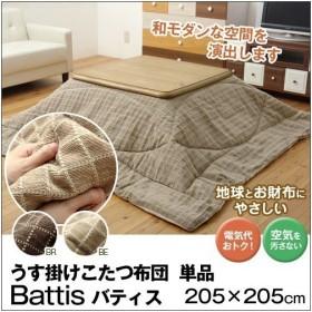 こたつ布団 掛け布団 正方形 単品 バティス 205×205cm 洗える 薄掛け 5896009 5896109
