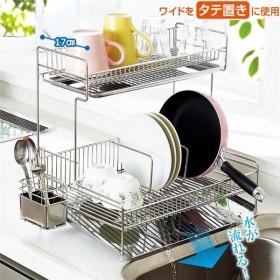 縦横兼用 水切りラック/キッチン用品 〔2段 ワイドタイプ〕 幅40.5cm 日本製 可動式仕切り×2 洗えるカラトリーケース付き