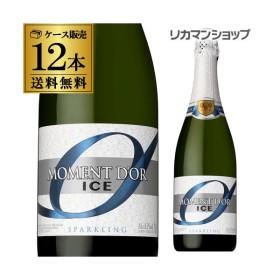 スパークリングワイン モマンドール アイス スパークリング フレシネ 長S 送料無料 ケース販売 12本入 バレンタイン