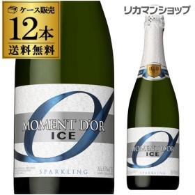 スパークリングワイン モマンドール アイス スパークリング フレシネ 長S 送料無料 ケース販売 12本入