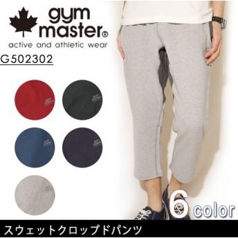 ジムマスター gym master パンツ スウェットクロップドパンツ G502302