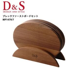 D&S ディーアンドエス お皿 木製 ブレックファーストボードセット MP1479/7