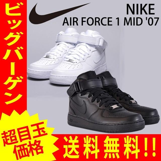 ナイキ エアフォースワン ミッドカット メンズ スニーカー ホワイト ブラック 315123-111 315123-001 AIR FORCE 1 MID 07 nike51
