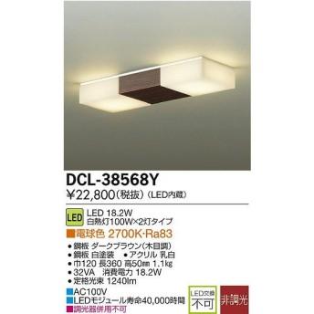 照明器具 大光電機(DAIKO) DCL-38568Y シーリングライト LED内蔵 洋風角形 小型 電球色 [∽]