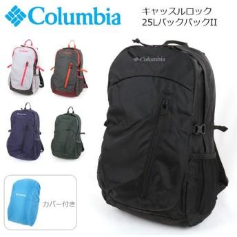 コロンビア Columbia バックパック キャッスルロック25LバックパックII Castle Rock 25L Backpack II PU8184 【カバン】リュック バック  アウトドア