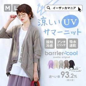 UV対策 UVカット カーディガン 夏 冷感 速乾 涼しい レディース 羽織り 七部袖 サマーニット ゆったり 紫外線対策 日焼け対策