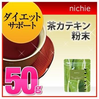 茶 カテキン 粉末 50g(パウダー サプリメント カテキンの多いお茶 カテキン緑茶をお探しの方)