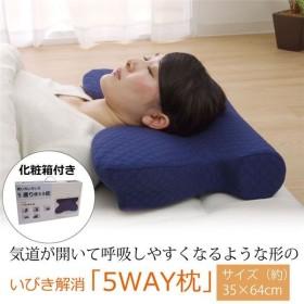 いびき解消 枕/ピロー 〔ネイビー〕 約64cm×35cm×3〜8cm 洗えるカバー 低反発 負担軽減 体圧分散効果 『5WAY枕』 〔寝室〕