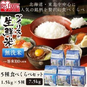 お米 1.5kg 生鮮米 無洗米 アイリスオーヤマ ネット限定 セット コシヒカリ ユメピリカ ナナツボシ ツヤ姫 生鮮米食べ比べ 5種食べ比べセット