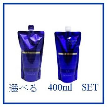 選べる お得な2本セット プラーミア ヘアセラム シャンプー400ml/トリートメント400g 美容室/サロン専売品 ミルボン MILBON PLARMIA