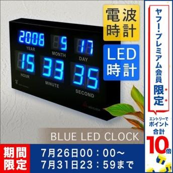 掛時計 掛け時計 LED 掛時計 電波時計 置時計 置き時計 デジタル おしゃれ