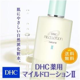 dhc 化粧水 保湿 【メーカー直販】DHC薬用マイルドローションII