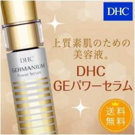 dhc 【メーカー直販】【送料無料】DHC GEパワーセラム | 美容液